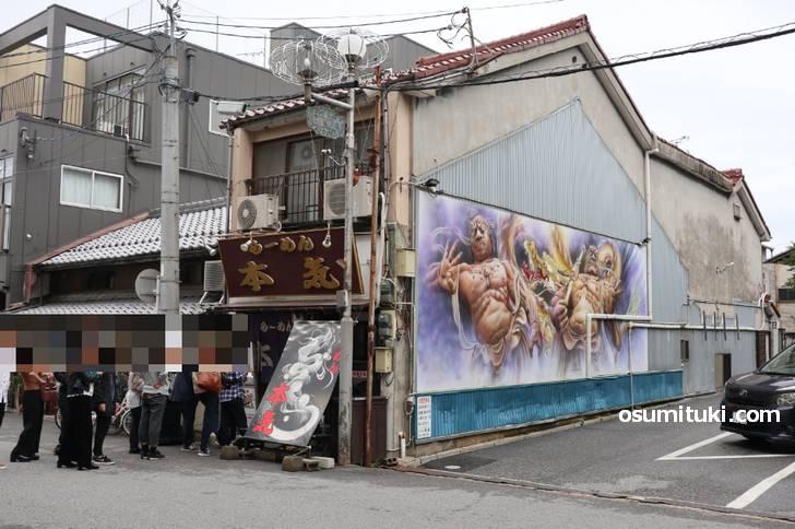 彦根市で有名なちゃんぽんの店「らーめん本気」