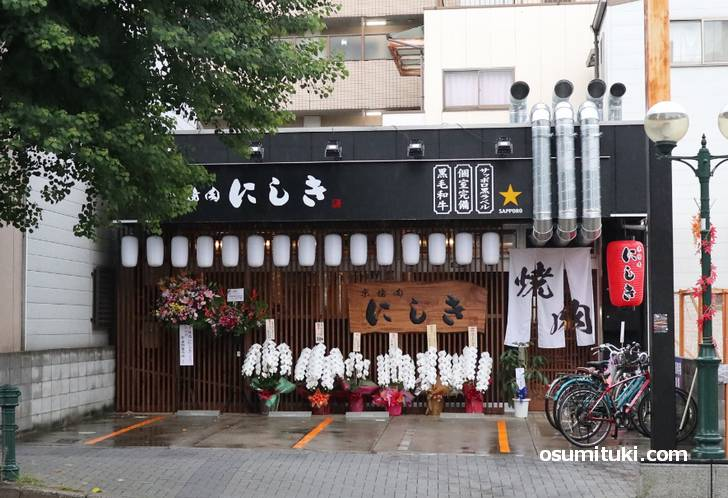 京焼肉にしき 千本今出川店(店舗外観写真)