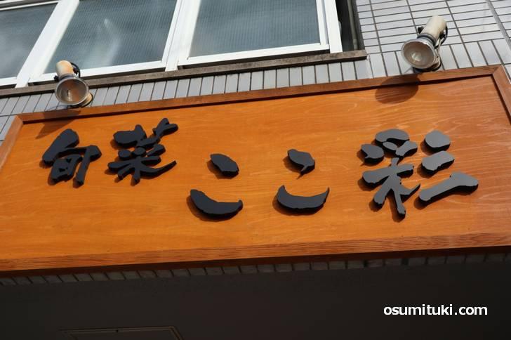 2019年10月7日オープン 旬菜ここ彩