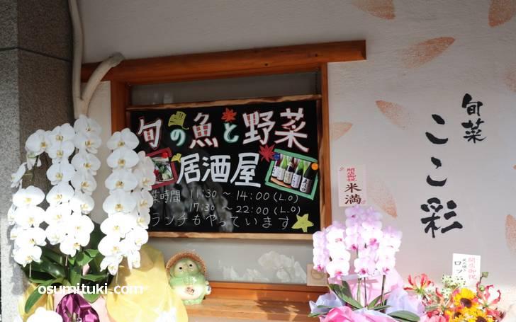 旬の魚と野菜の居酒屋と書かれています(旬菜ここ彩)