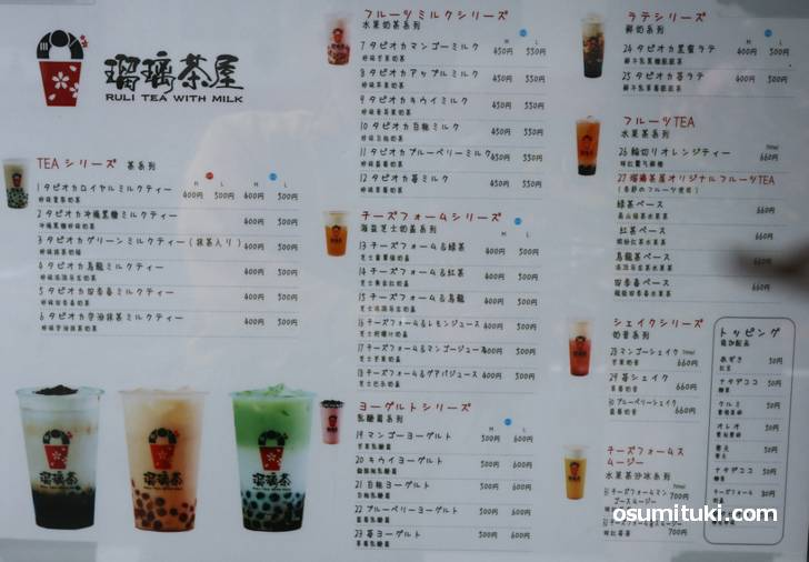 メニューと値段(瑠璃茶屋)
