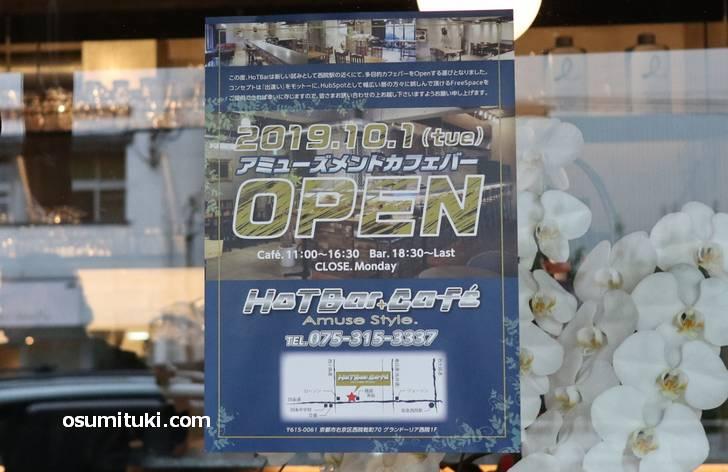 2019年10月1日オープン HoTBar+Cafe