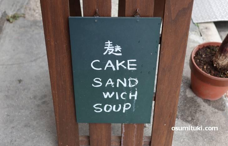 店頭には「麩、CAKE、SANDWICH、SOUP」があるという看板がありました