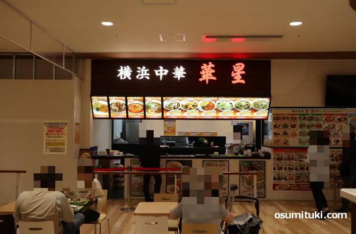 横浜中華 華星 イオン洛南店