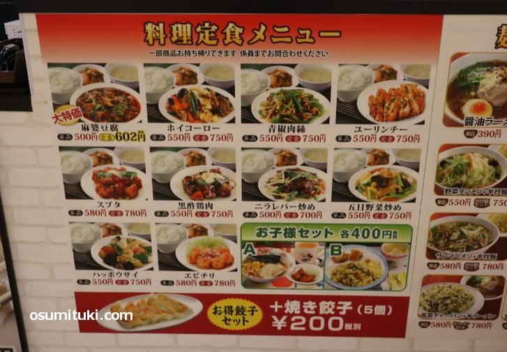 定食は750円でご飯・スープ・ザーサイ付き