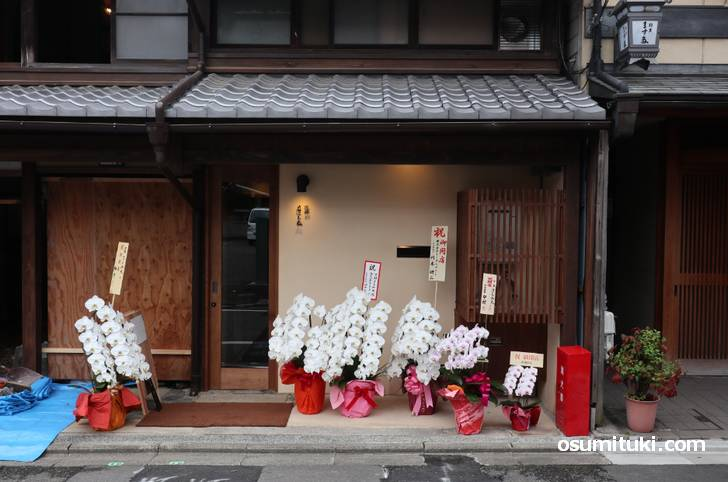 2019年10月16日オープン 京都さしみ丸