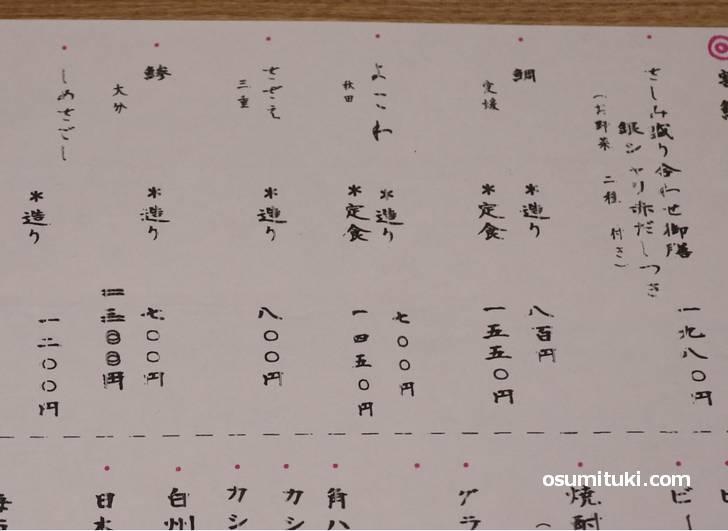 ランチメニューと値段(京都さしみ丸)