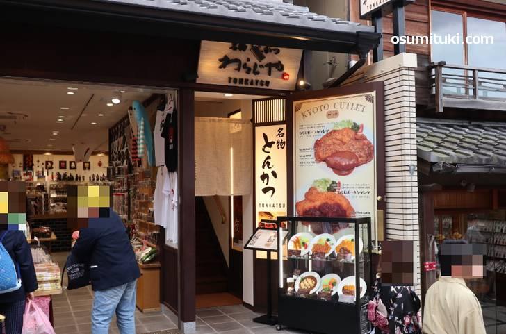 わらじカツは「京都カツ わらじや」さんで食べることができます