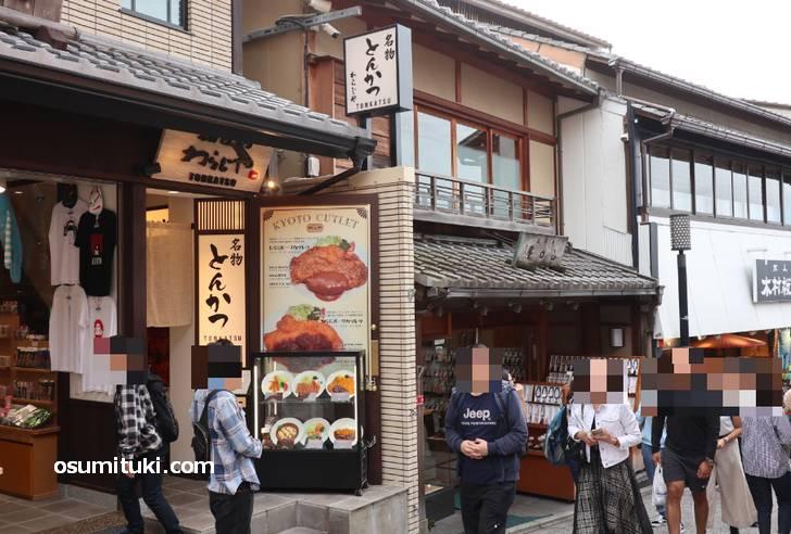 京都・東山「京都カツ わらじや」は清水坂の先「清水寺」のすぐ手前です