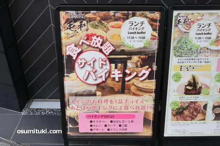 昼は900円~2000円のメイン料理を注文するとサラダやカレーにデザートが食べ放題
