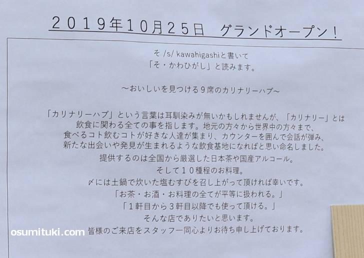 正式には「そ/s/kawahigashi」というカリナリーハブ
