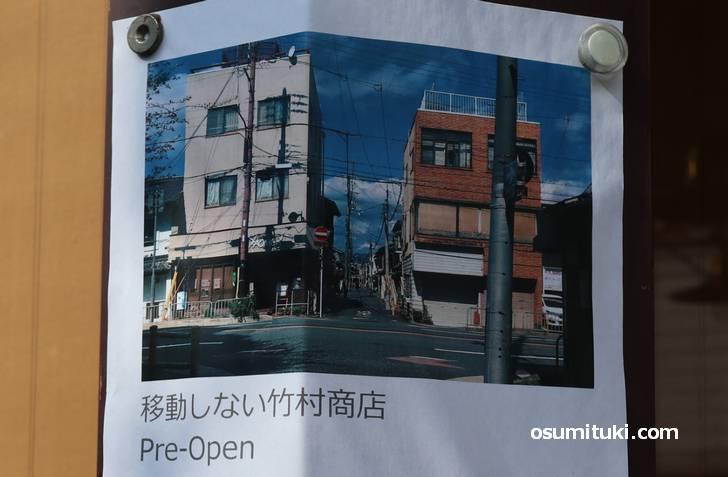 2019年11月オープン 移動しない竹村商店