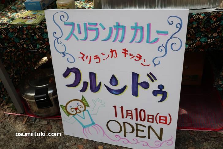 京都市左京区の吉田中阿達町で2019年11月10日にオープン(クルンドゥ)