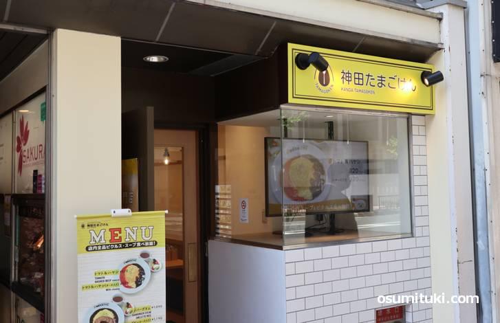 2019年10月25日オープン オムライス専門店 神田たまごけん 河原町三条