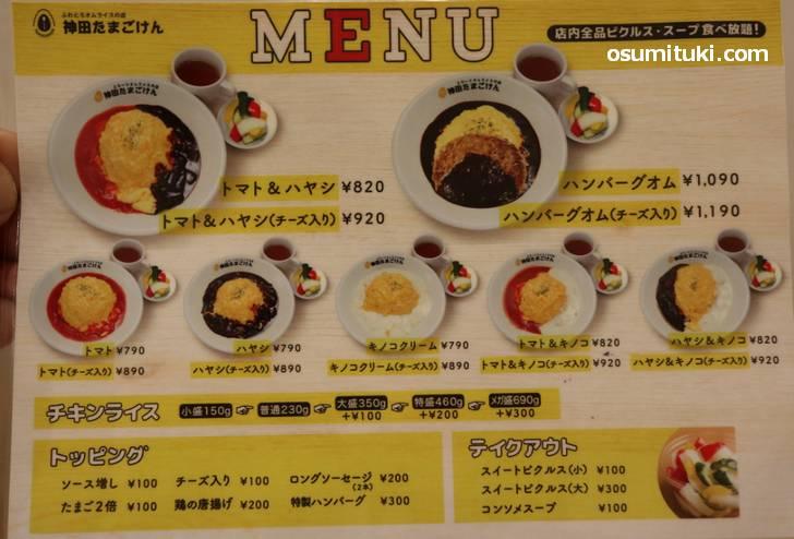 値段はオムライス800円~1190円