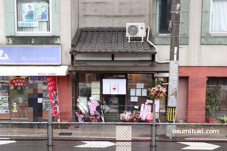 ラーメン食堂 麺ごころ(三室戸駅ホームからも見えます)