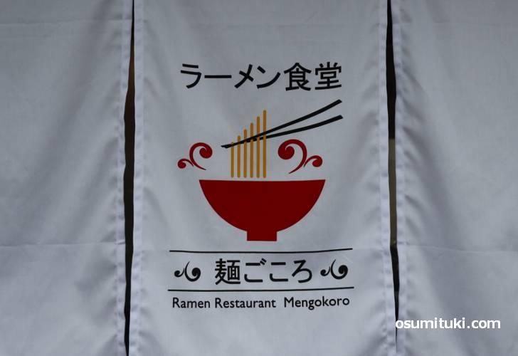 2019年10月29日オープン ラーメン食堂 麺ごころ