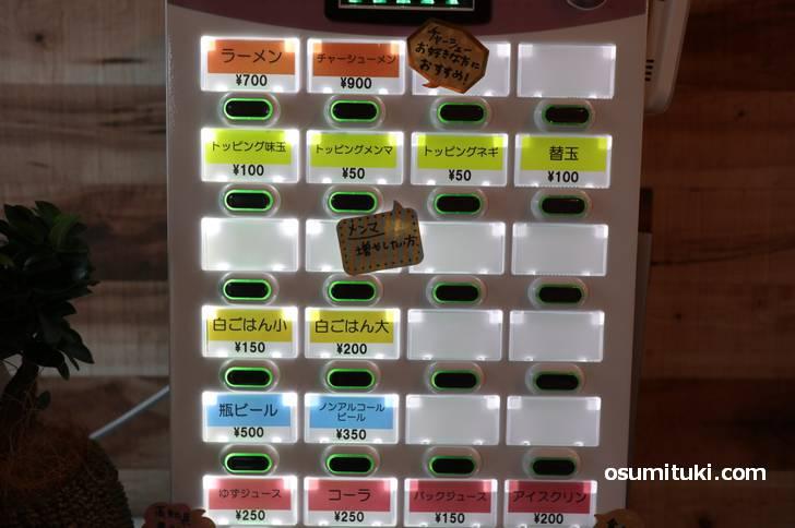 メニューはラーメン700円、チャーシューメン900円
