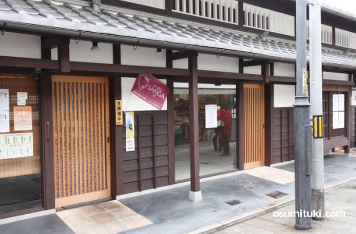 国産ハイボール酒場 八一堂 (京都・伏見)