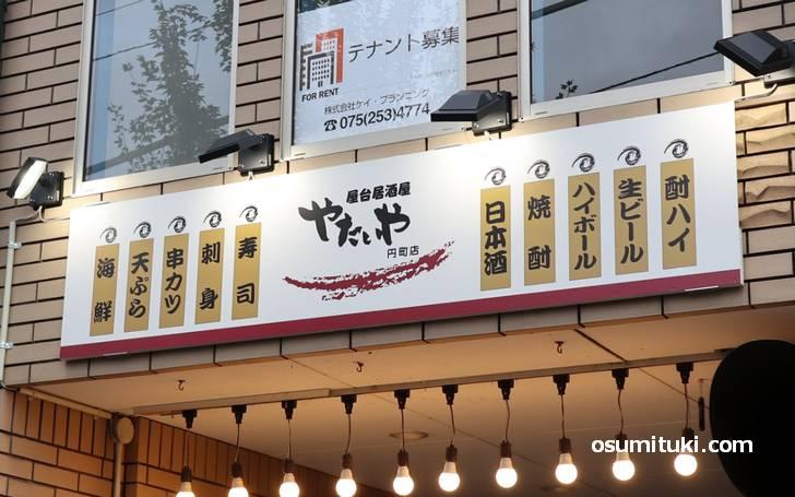 寿司・刺身・串カツ・天ぷら・海鮮のある居酒屋です