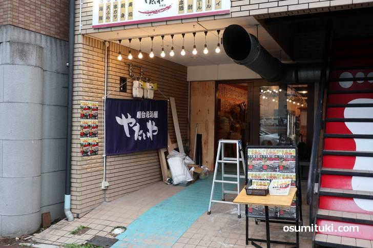 屋台居酒屋 やたいや円町店(店舗外観)