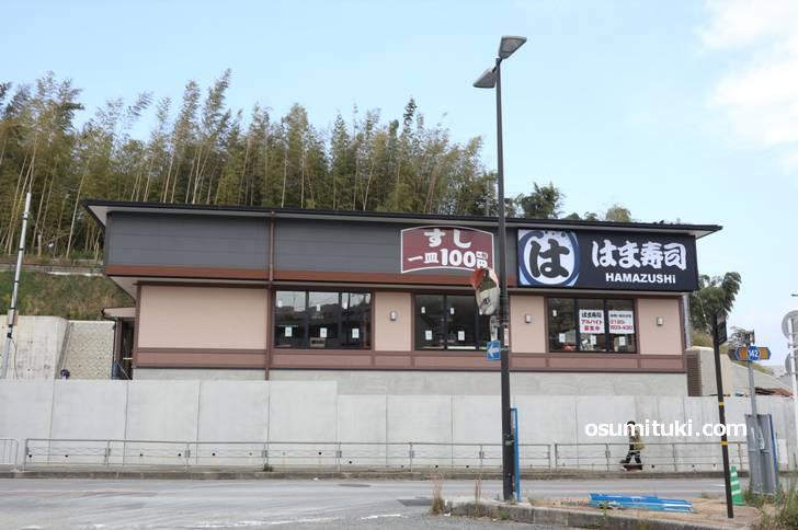 2019年12月9日オープン はま寿司 京都洛西店