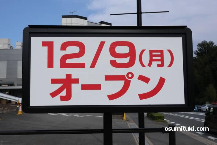 オープン日は2019年12月9日(はま寿司 京都洛西店)