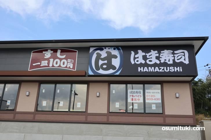 京都市内では3店舗目となる「はま寿司」