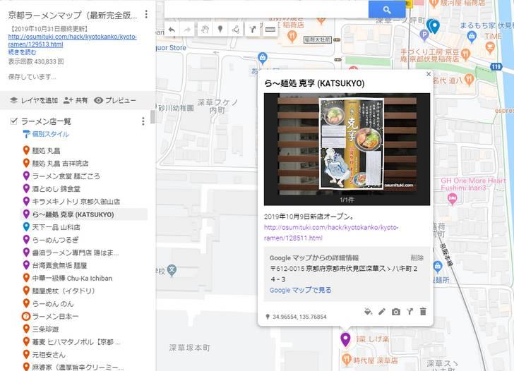 京都ラーメンマップ(2019年10月号)
