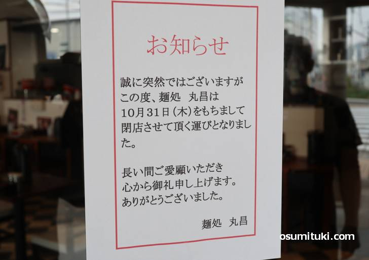 麺処 丸昌の本店と吉祥院店が同時閉店