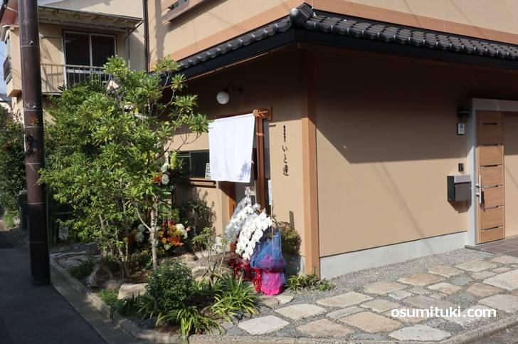 御室和菓子 いと達(店舗外観写真)