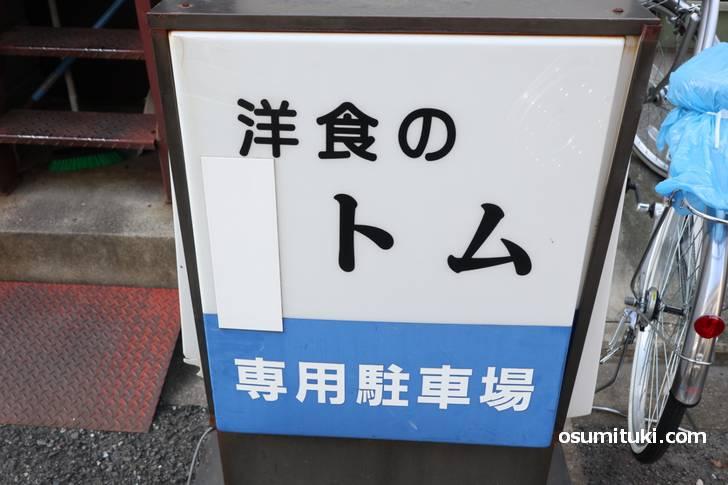 洋食のトム、京都の堀川今出川に昭和チックな洋食店がある