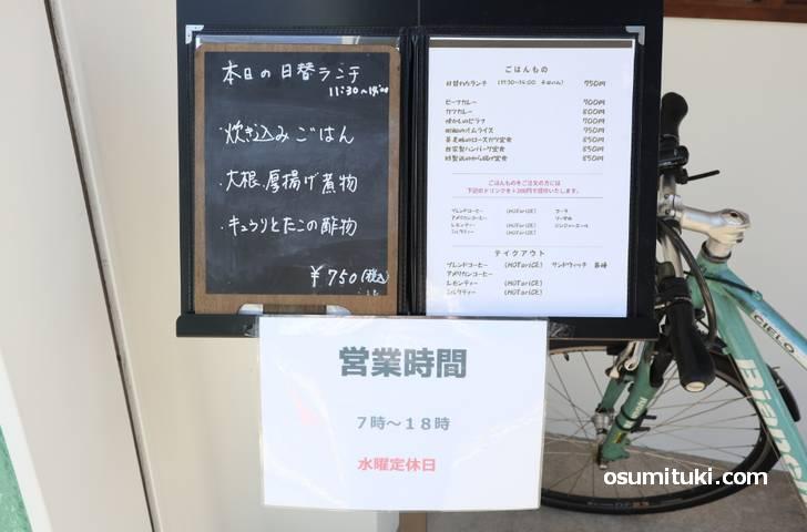 お昼は日替わりランチが750円