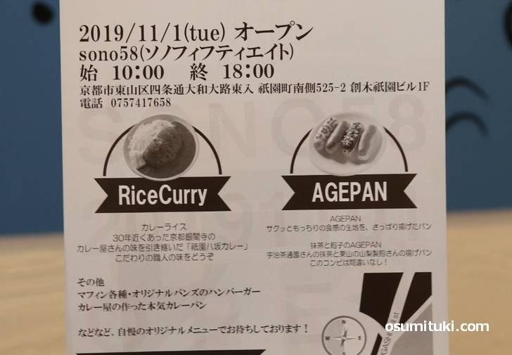 カレーライス「祇園八坂カレー」と「揚げパン」が主力メニュー