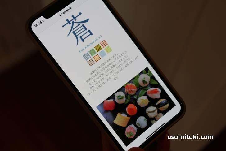 創作カフェ蒼 公式サイト