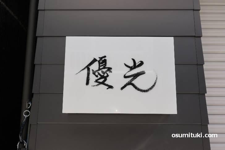 優光 (京都ラーメン)が四条木屋町下ルで新店オープン
