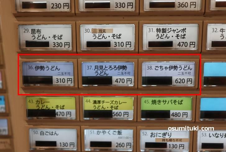 伊勢うどんは310円