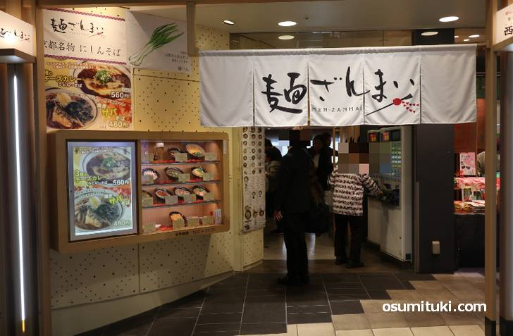 麺ざんまい(近鉄京都駅構内)