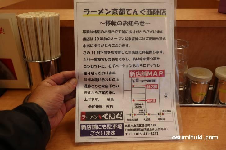 ラーメン京都てんぐ 西陣店 が2019年11月下旬に移転オープン