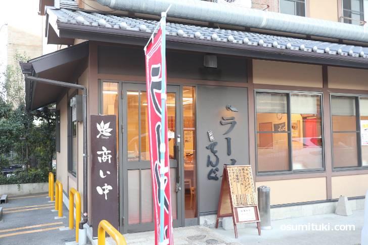 ラーメン京都てんぐ 西陣店(2019年11月6日時点)