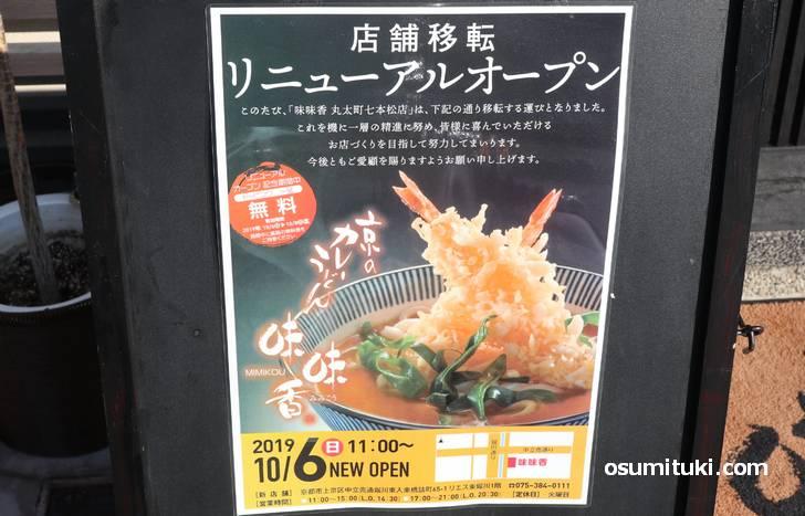 2019年10月6日オープン 味味香 堀川中立売店