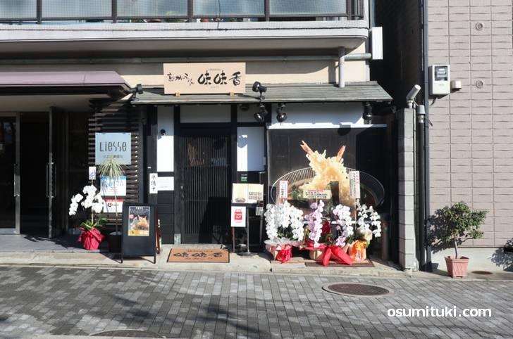 味味香 堀川中立売店(店舗外観写真)