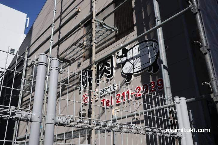 焼肉石屋府庁前店が京都府庁前で新店オープン