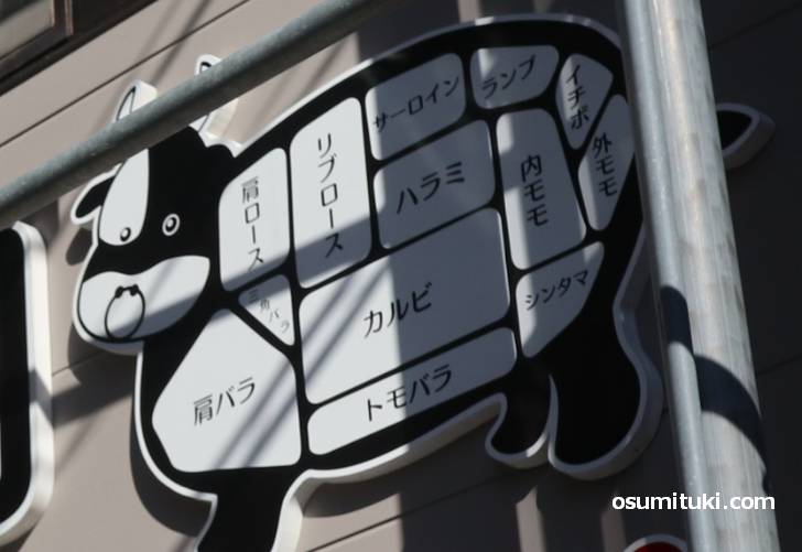 看板の牛には部位の名称が描かれています(焼肉石屋府庁前店)