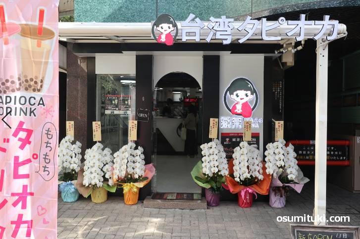 台湾タピオカ 藏茶 (ZANG CHA)店舗外観写真