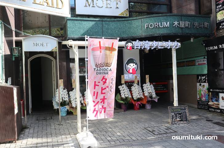 台湾タピオカ 藏茶 (ZANG CHA、蔵茶)が京都・木屋町で新店オープン