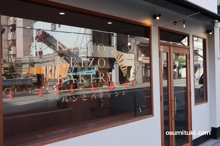 パンとパティシエ KYOTO KEIZO BAKERY が二条駅近くで新店オープン