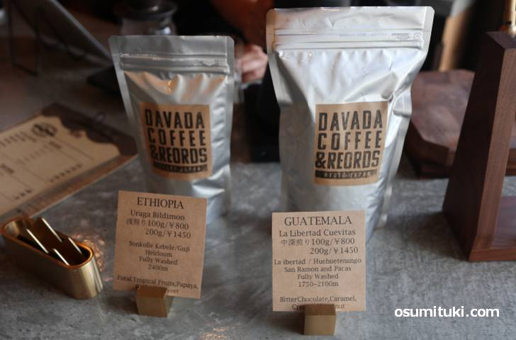 オリジナルブランドの珈琲豆も販売しています
