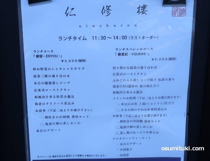 ランチのお料理は3000円と5000円のコース(仁修樓)