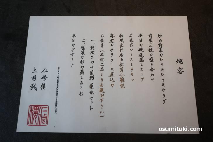 ランチの3000円コースをチョイス(仁修樓)